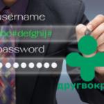 Как можно восстановить пароль в Друг Вокруг